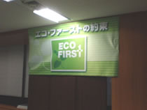img_EcoFirstFUP-1.jpg