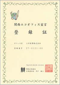 img_KansaiEcoOfficeTourokusyou-1.jpg