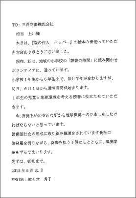 img_Mail120531.jpg