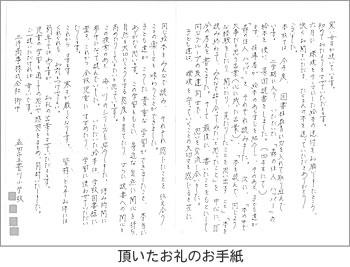 img_ToyokawaShou-Letter.jpg