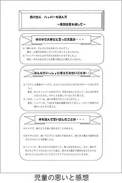 img_ToyokawaShou-Msg.jpg