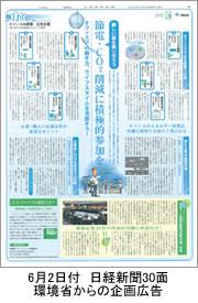 img_eco1st2011_NikkeiNews.jpg