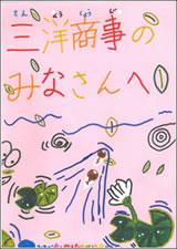 okibehigashi-e_EcoSchool_Otegami_Part1.jpg